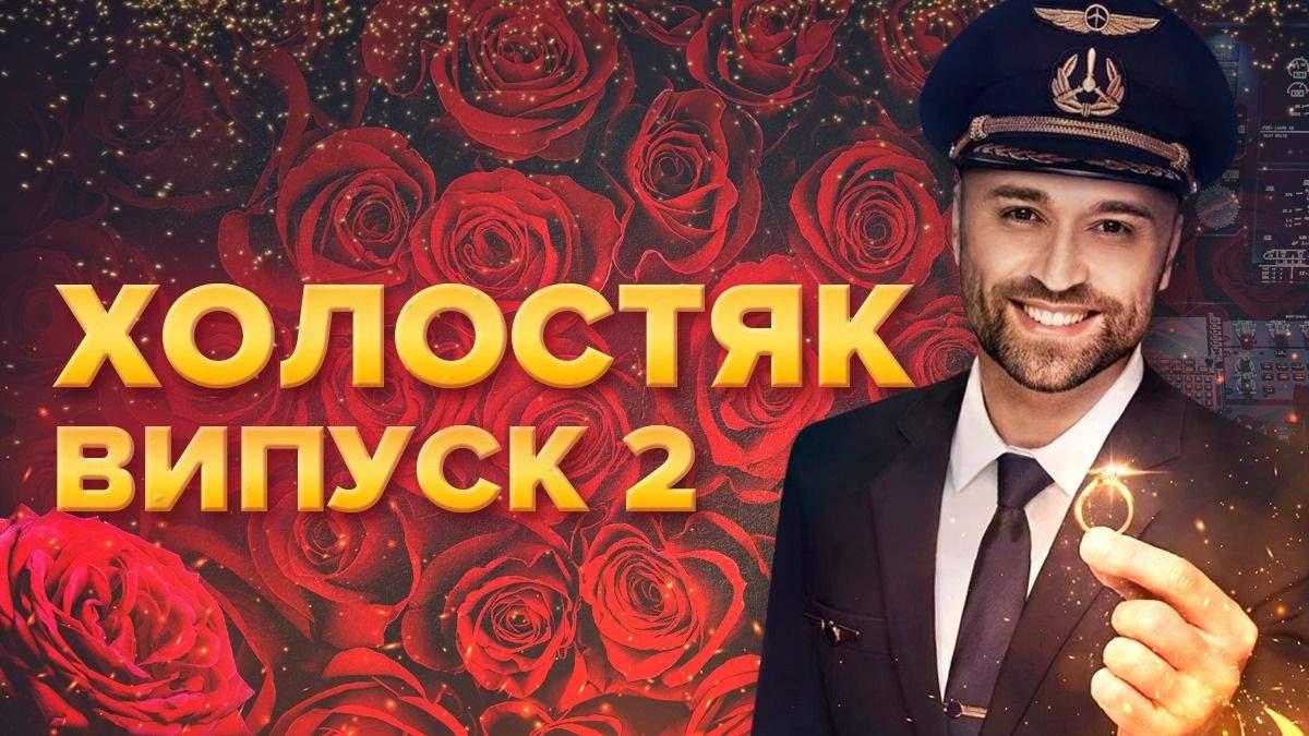 Холостяк 2020 СТБ – 10 сезон 2 випуск дивитися онлайн 13.03.2020