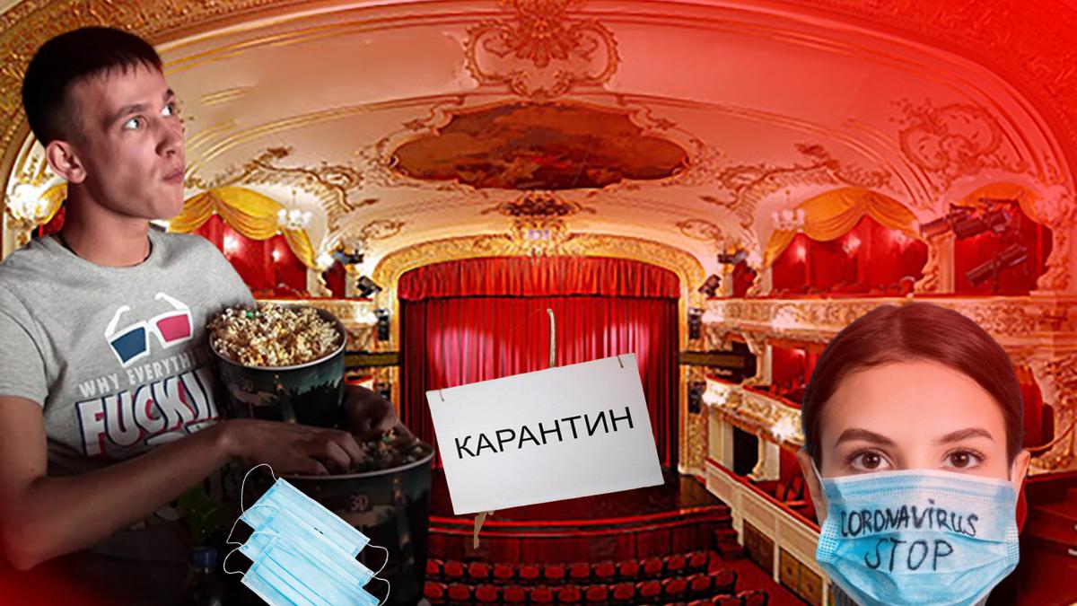 Опери, театри та музеї переходять в онлайн-режим