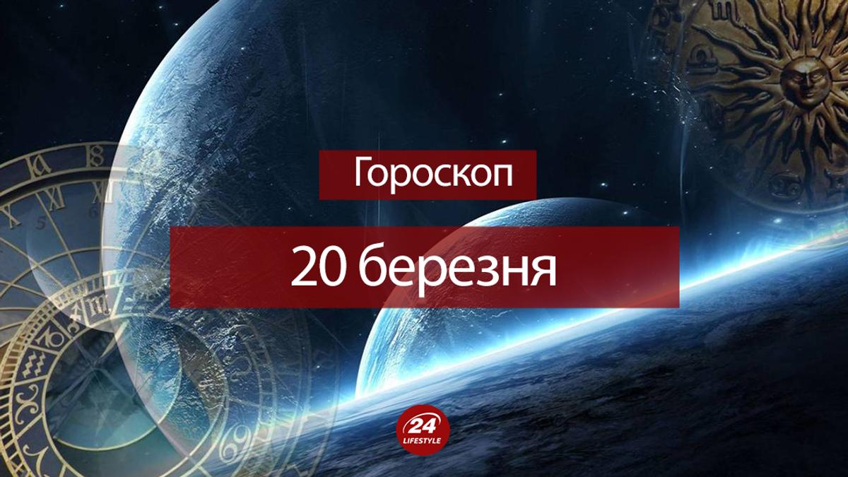Гороскоп на 20 березня 2020 – гороскоп всіх знаків