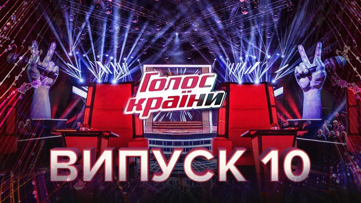 Голос країни 10 сезон – дивитися 10 випуск онлайн 22.03.2020