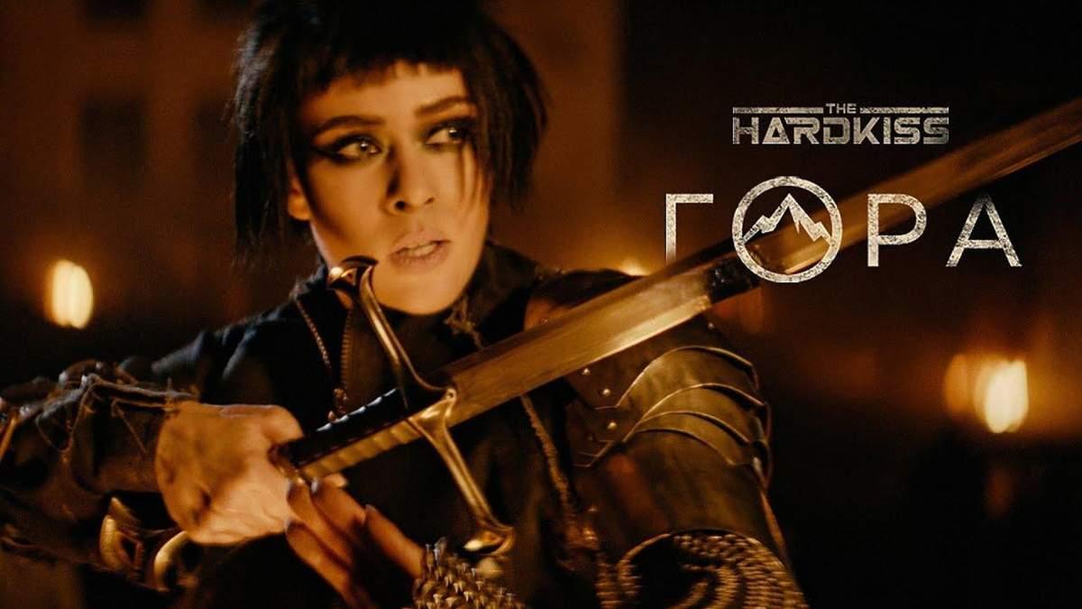 """Гурт The Hardkiss представив новий відеокліп на пісню """"Гора"""""""