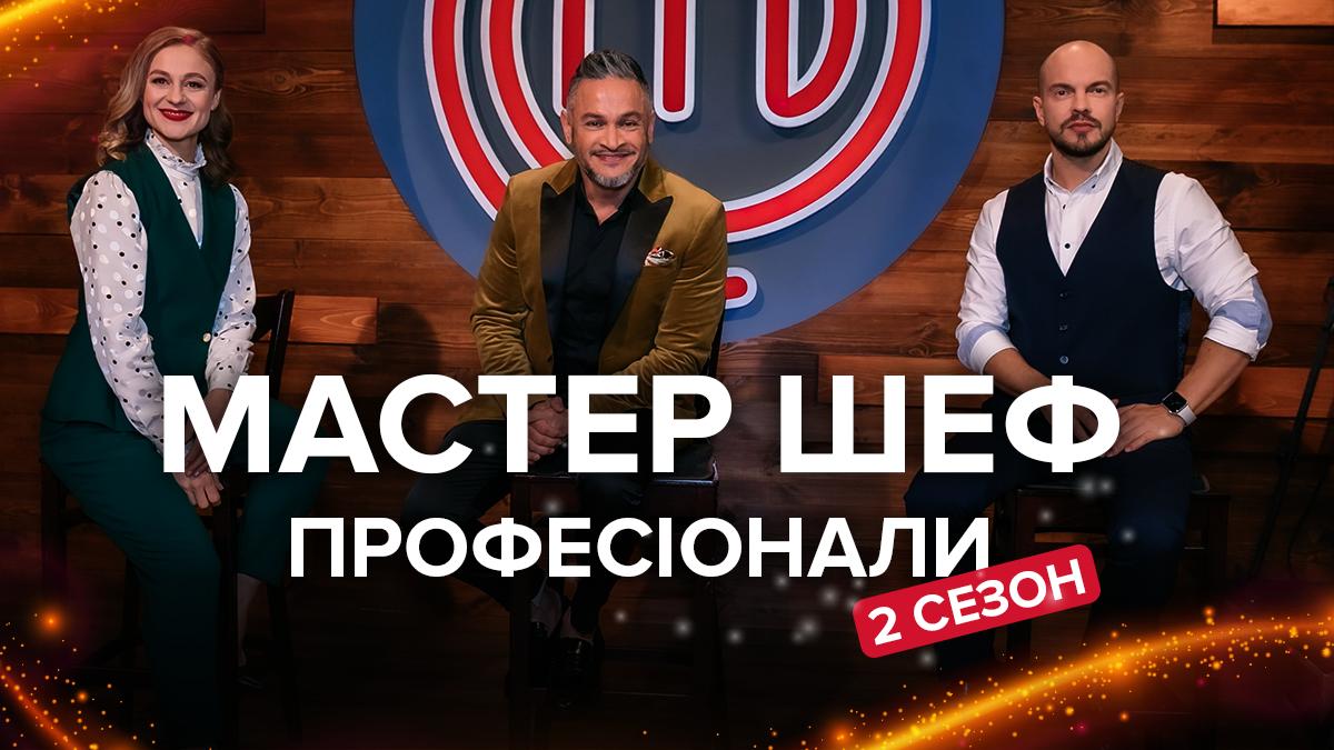 Мастер Шеф Професіонали 2 сезон дивитися 6 випуск онлайн 04.04.2020