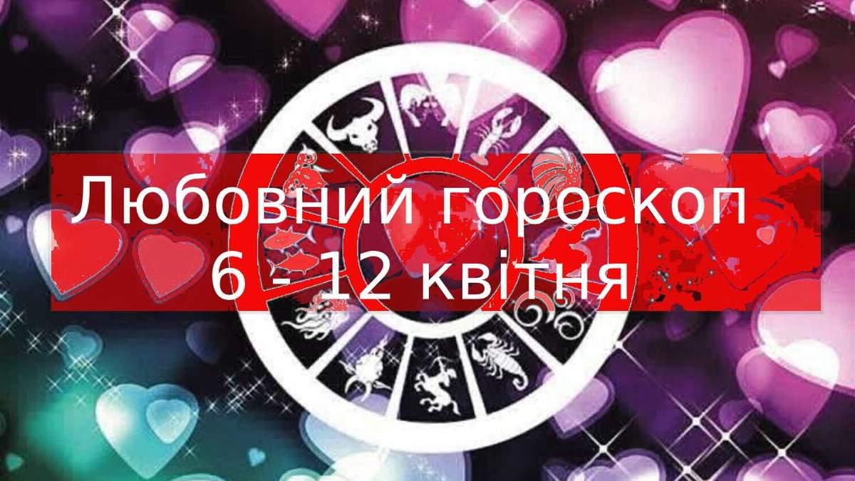Любовний гороскоп на тиждень – 6 квітня 2020 – 12 квітня 2020