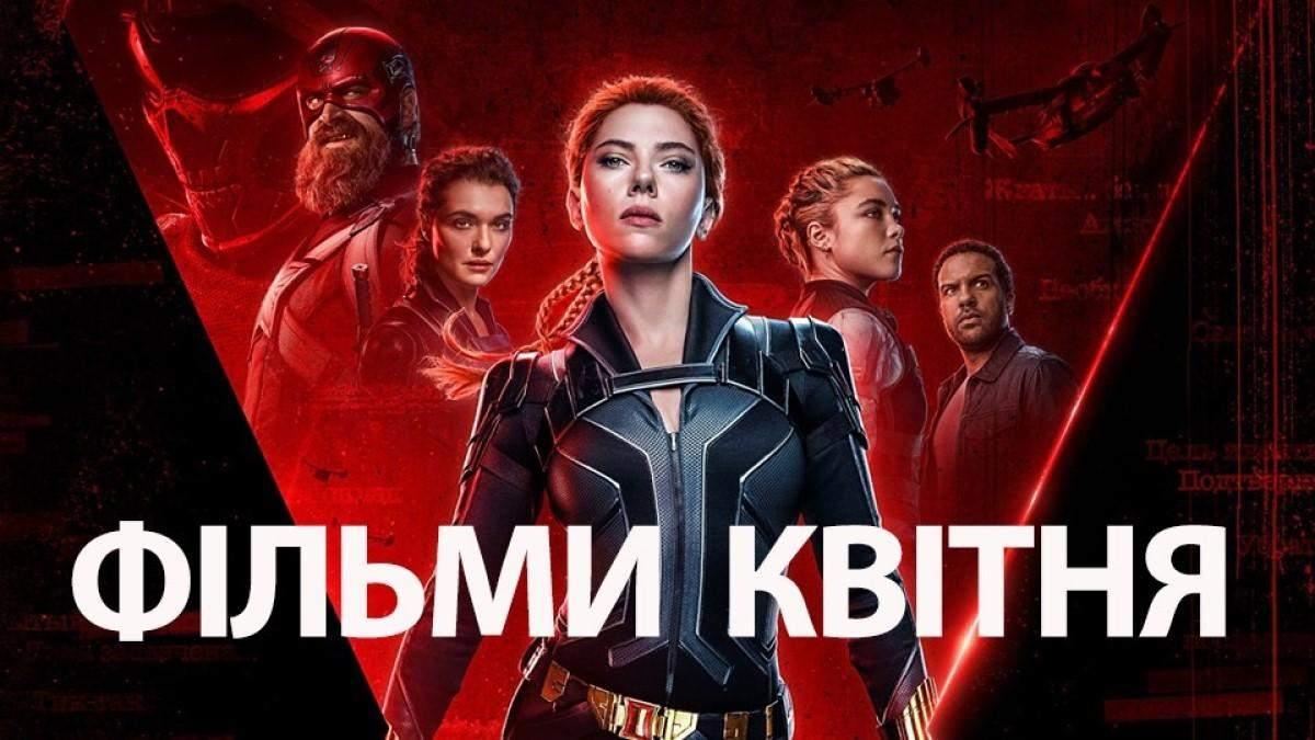Прем'єри фільмів квітня 2020 перенесли – список, трейлери, нові дати прем'єр