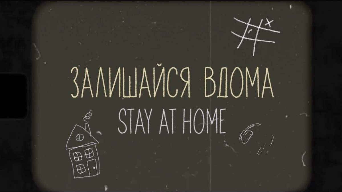 Залишайся вдома