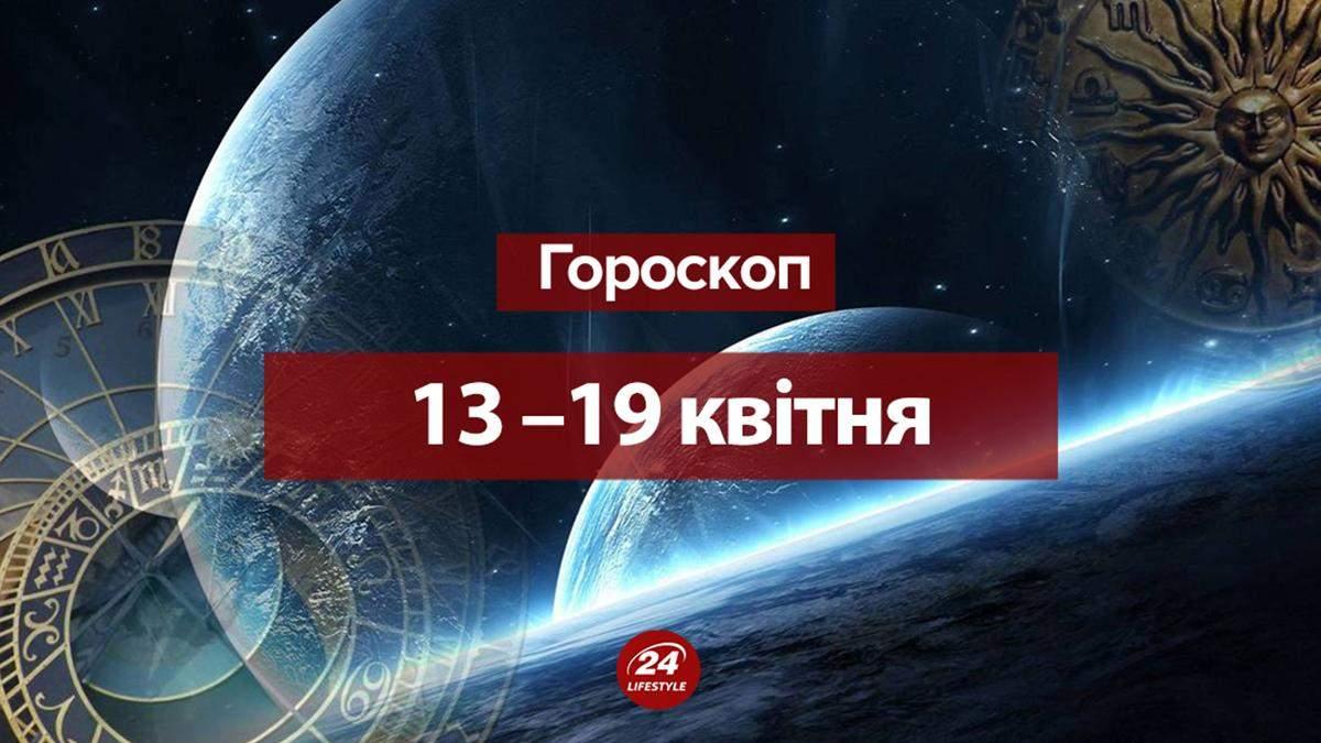 Гороскоп на тиждень 13 квітня 2020 – 19 квітня 2020 для всіх знаків Зодіаку