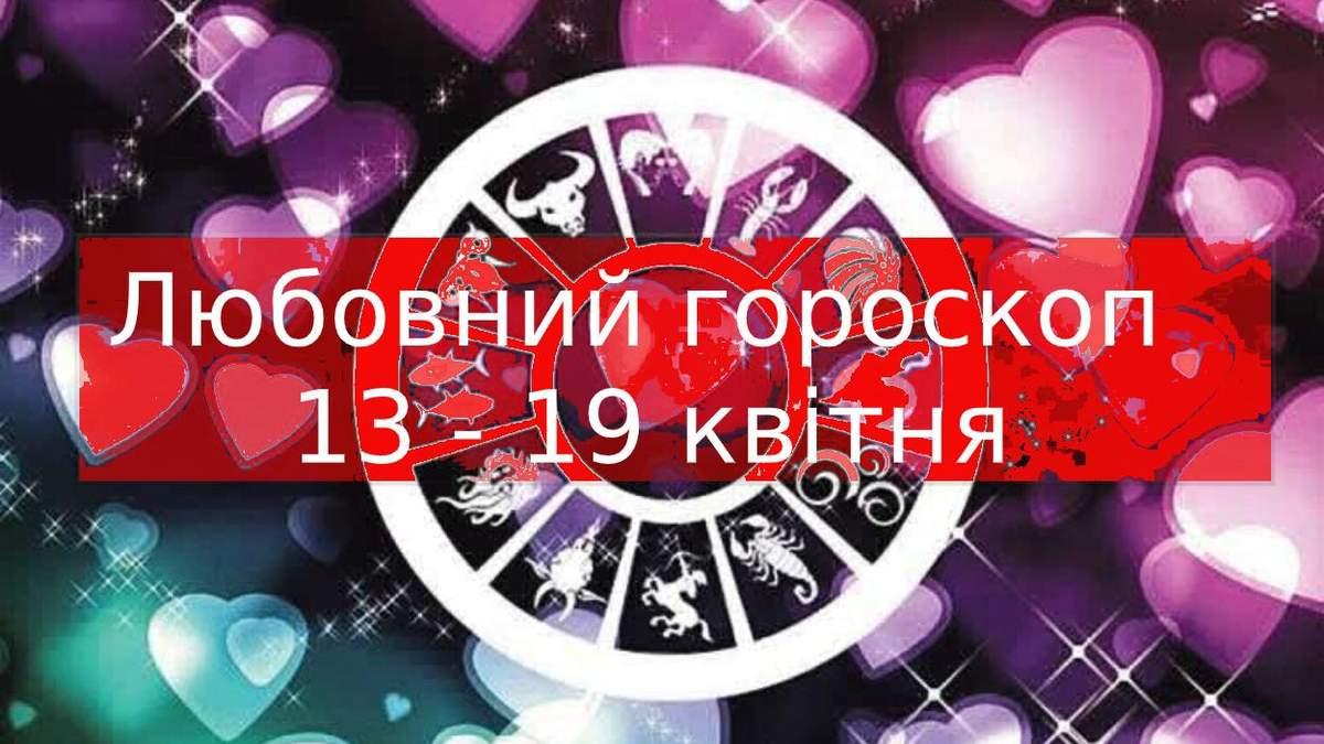 Любовний гороскоп на тиждень 13 квітня 2020 – 19 квітня 2020