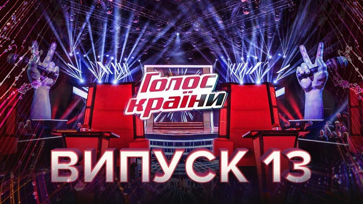 Голос країни 2020 – 10 сезон дивитися 13 випуск онлайн 12.04.2020