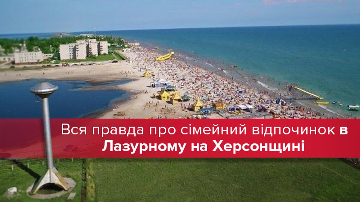 Відпочити на морі в Україні