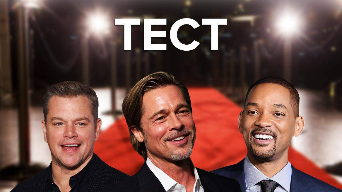Наскільки добре Ви знаєте акторів Голлівуду: Цікавий тест