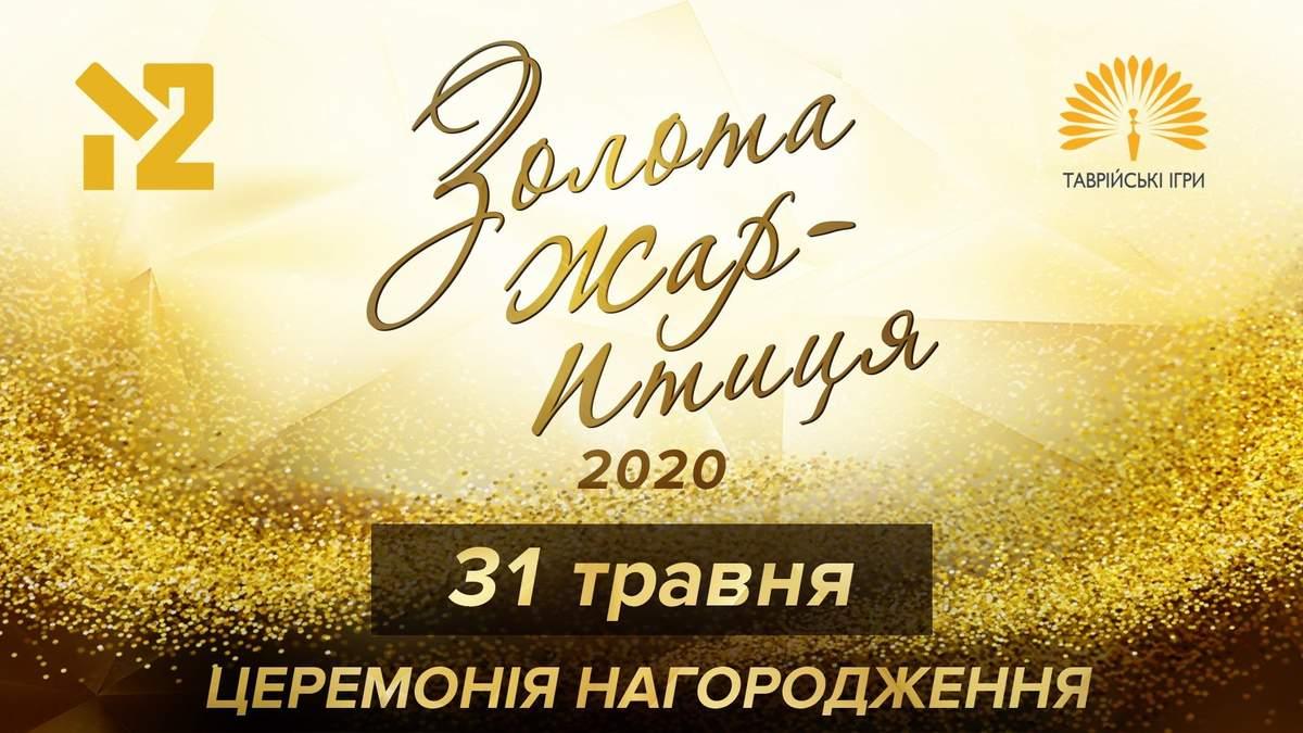 Золота Жар-Птиця 2020: переможці премії – хто переміг