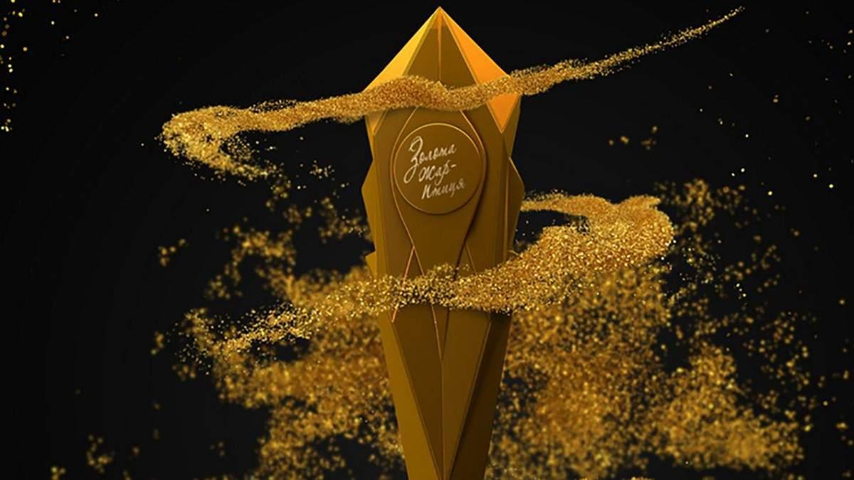 """Номінанти премії """"Золота Жар-Птиця"""""""