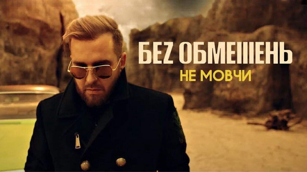 """БЕZ ОБМЕЖЕНЬ презентував кліп """"Не мовчи"""""""