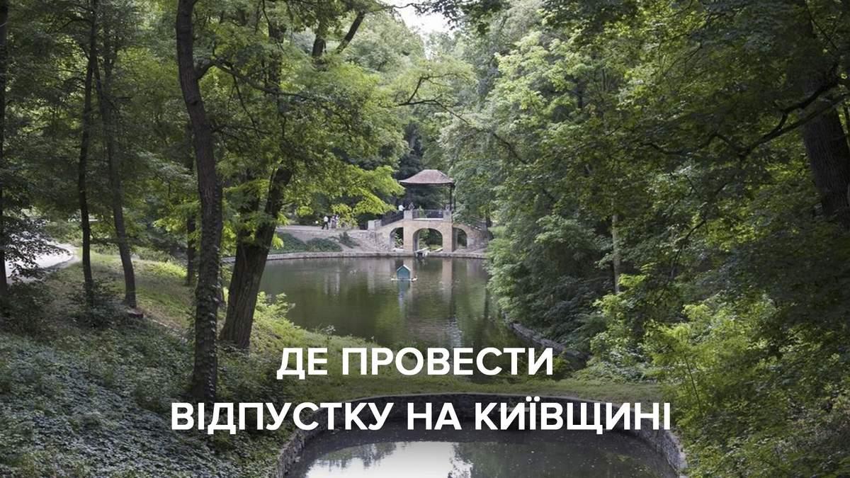 Відпустка на Київщині