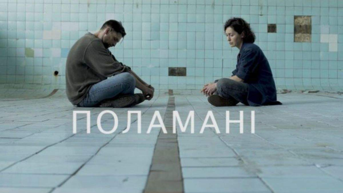 "Фильм ""Поламані"""