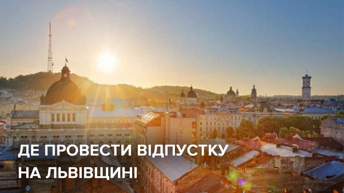 Отпуск на Львовщине