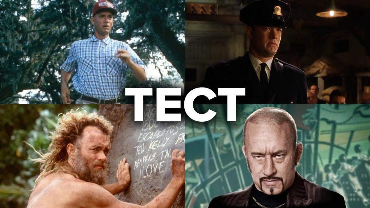 Как хорошо Вы знаете фильмы Тома Хэнкса: интересный тест для знатоков кино