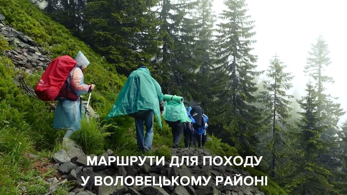 Маршрути для походу в гори у Воловецькому районі