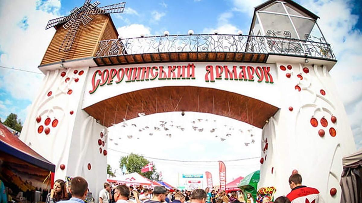 Сорочинскую ярмарку отменили в 2020 впервые за всю историю