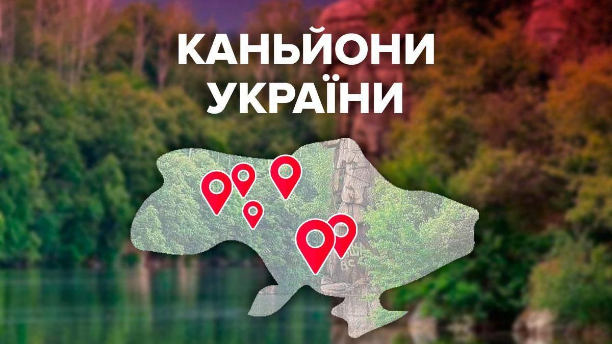 Каньоны Украины: видео и фото живописных мест