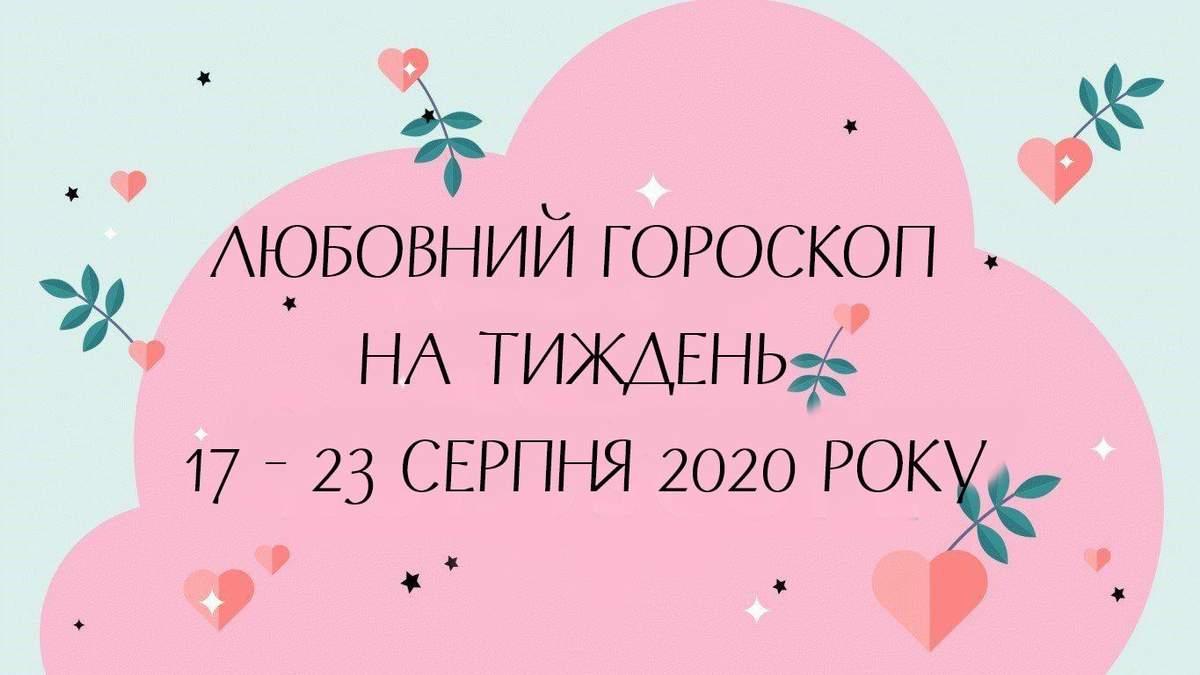 Любовный гороскоп на неделю 17 августа 2020 – 23 августа 2020 всех знаков Зодиака