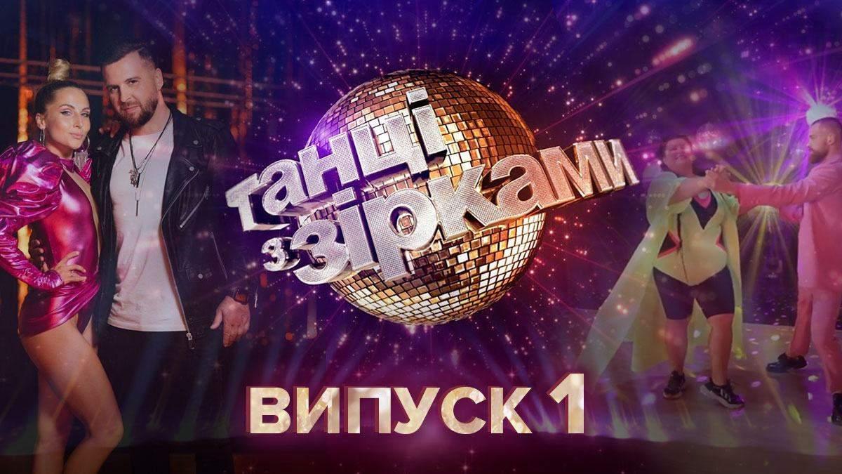 Танці з зірками 2020 – дивитися 1 випуск онлайн 30.08.2020