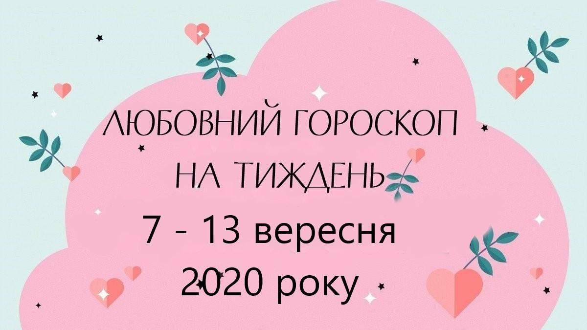 Любовний гороскоп на тиждень 7 вересня 2020 – 13 вересня 2020
