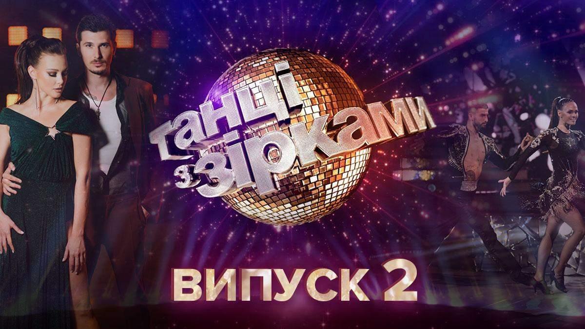 Танці з зірками 2020 дивитися 2 випуск онлайн 06.09.2020