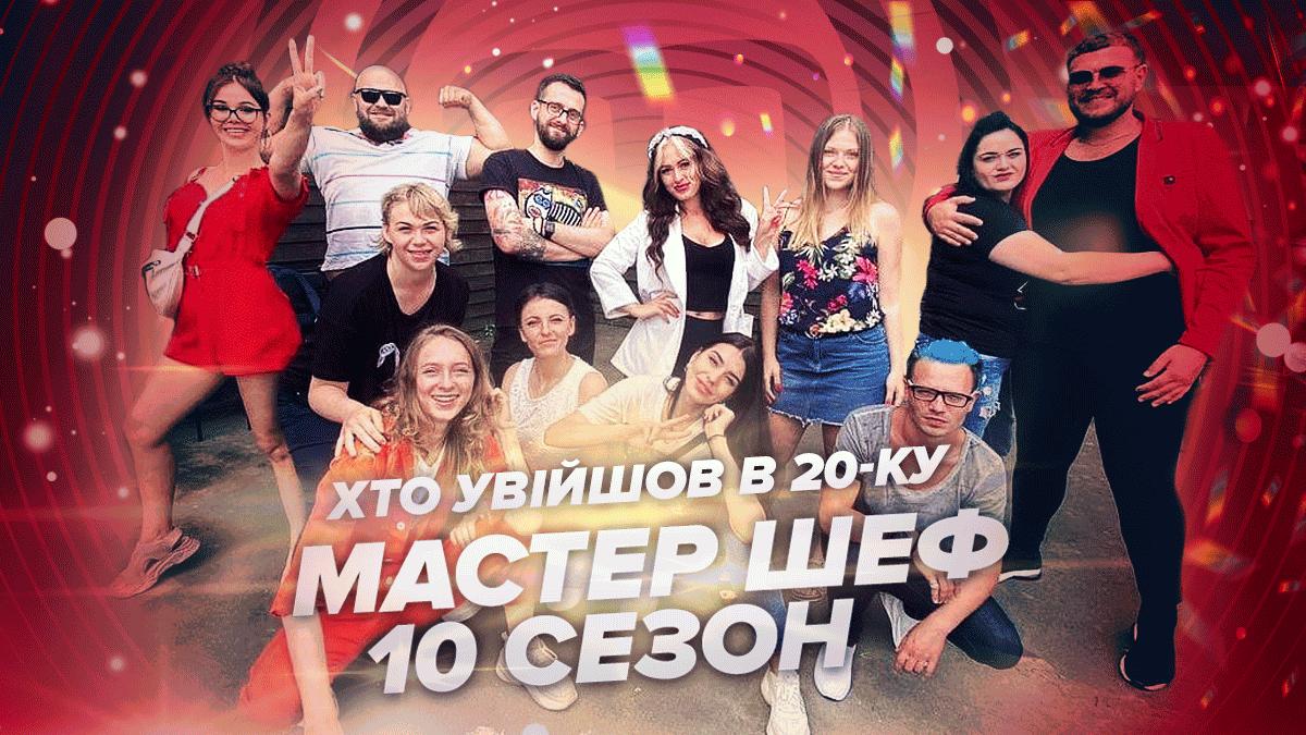 МастерШеф 10 сезон 2020 – двадцатка финалистов: список