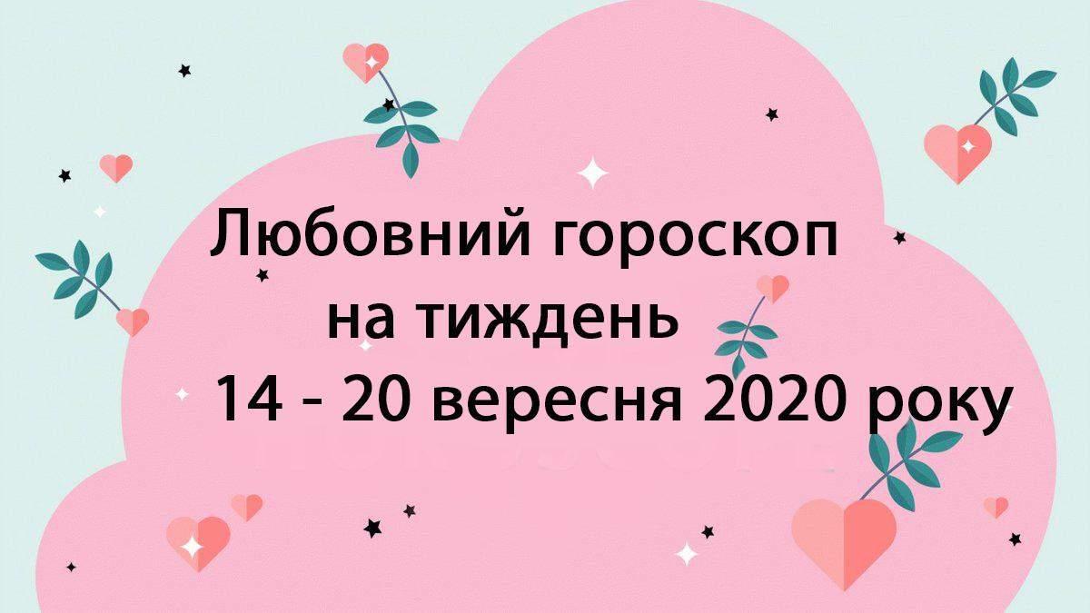 Любовний гороскоп на тиждень 14 вересня – 20 вересня 2020 для всіх знаків Зодіаку
