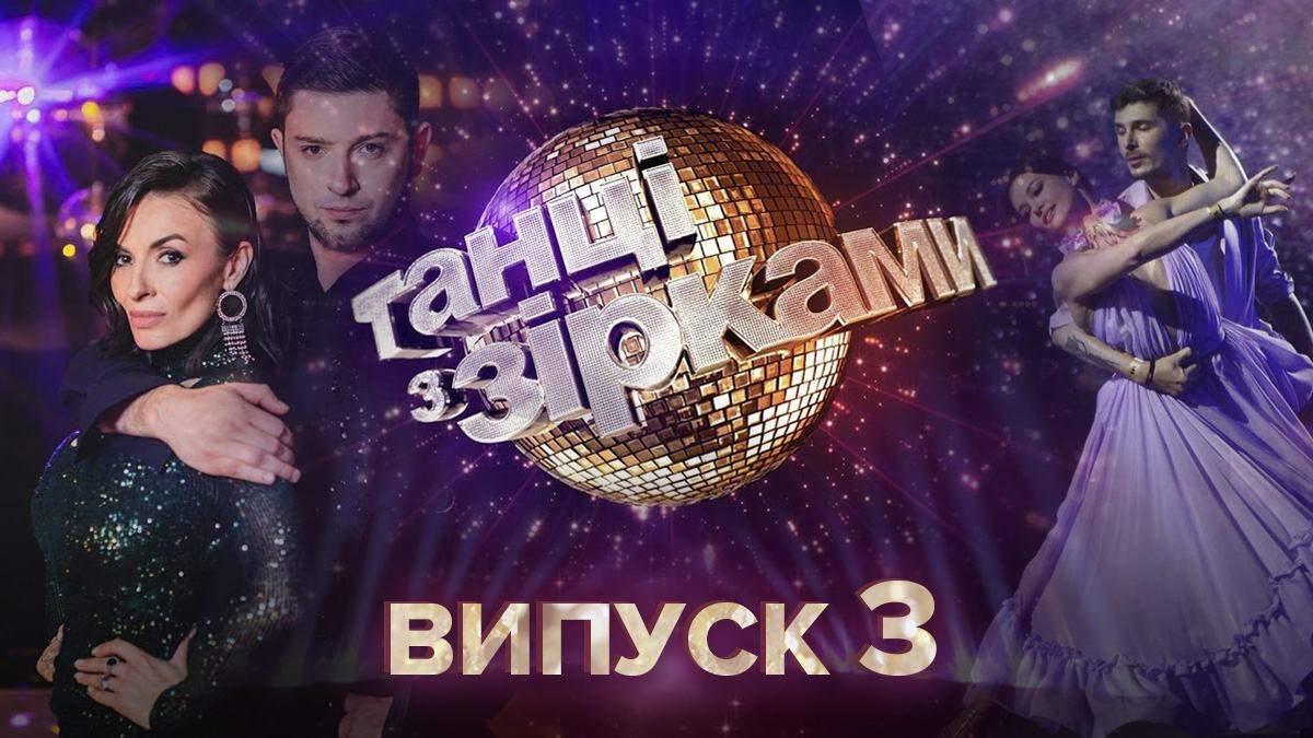Танці з зірками 2020 дивитися 3 випуск онлайн 13.09.2020