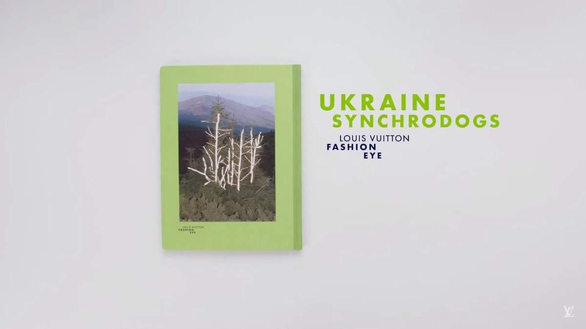 Louis Vuitton випустить альбом про Україну