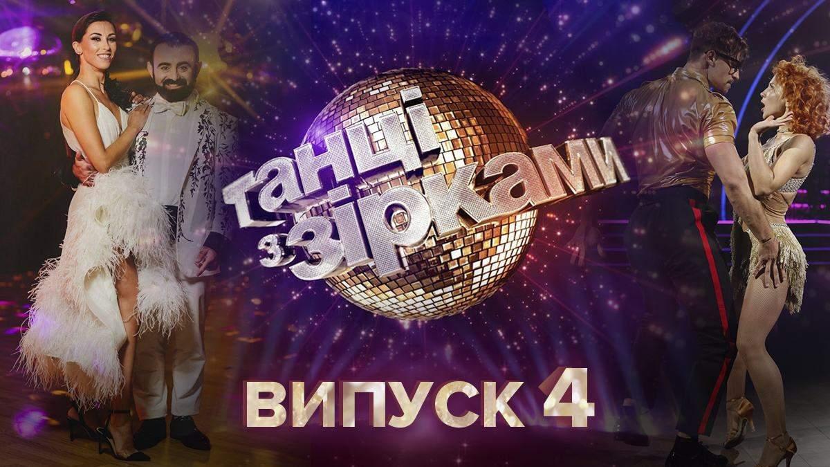Танці з зірками 2020 дивитися 4 випуск онлайн 20.09.2020