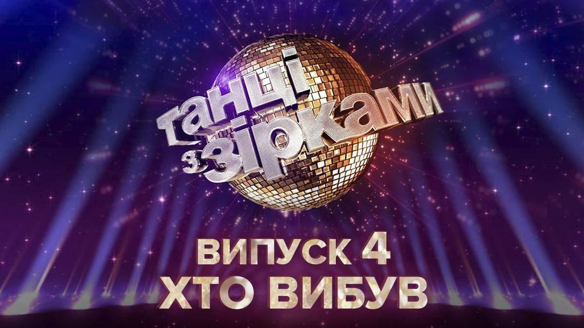 Танці з зірками 2020 – хто вибув в 4 випуску 20.09.2020