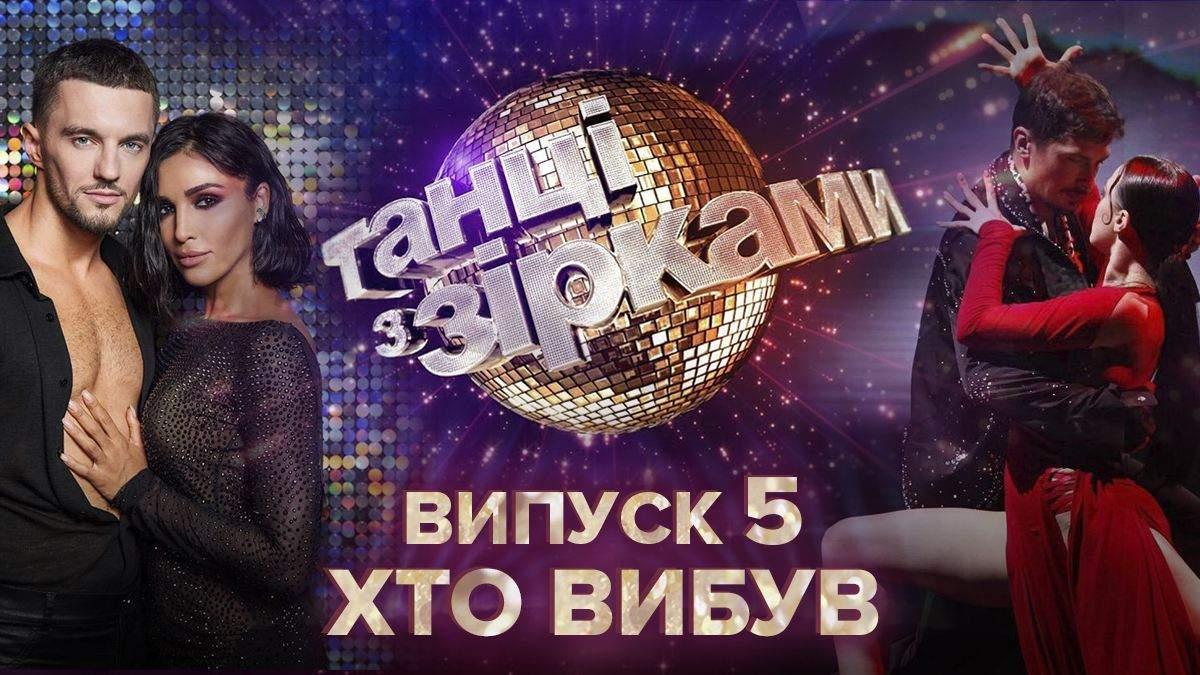 Танці з зірками 2020 дивитися 5 випуск онлайн 27 вересня 2020
