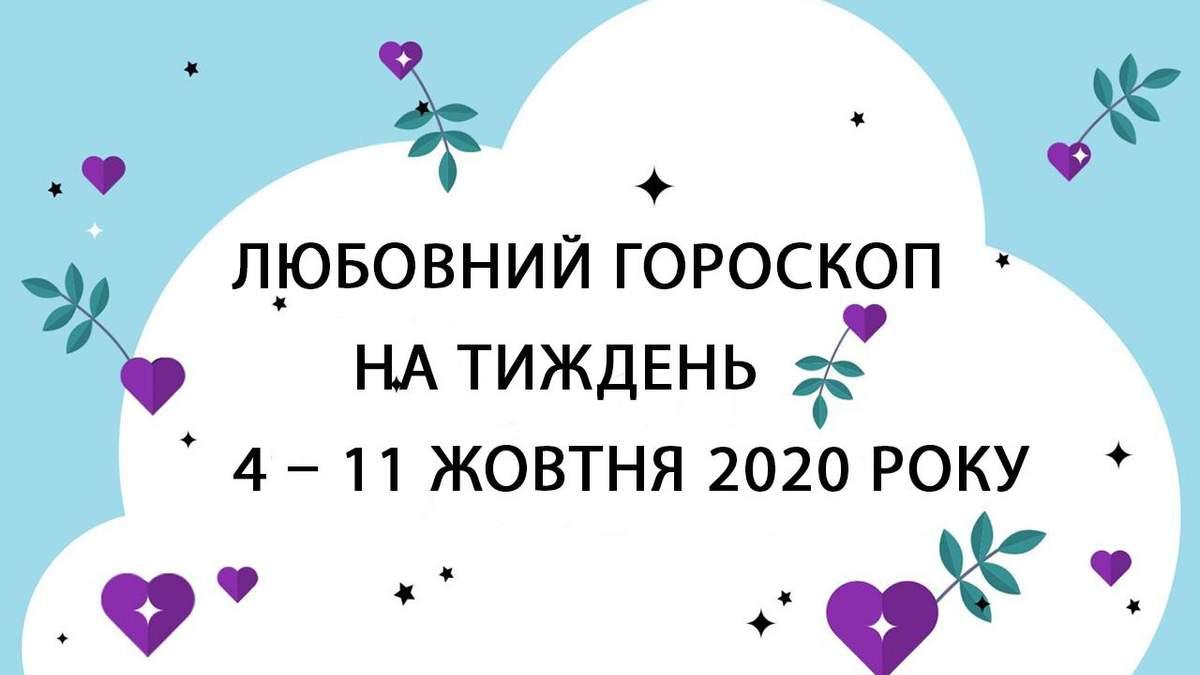 Любовный гороскоп на неделю 28 сентября 2020 – 4 октября 2020 всех знаков Зодиака