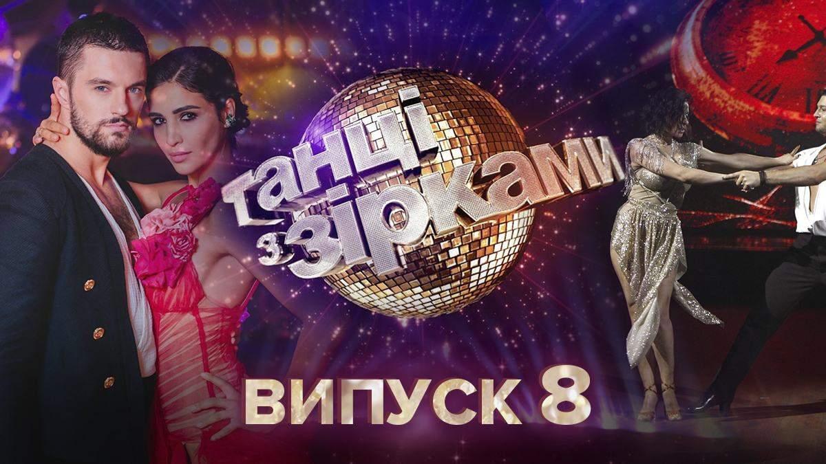 Танці з зірками 2020 дивитися 8 випуск онлайн 18 жовтня 2020