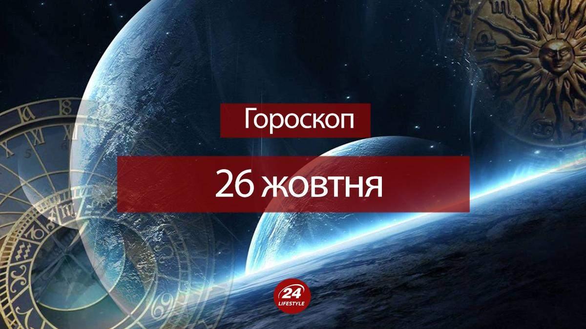 Гороскоп на 26 жовтня 2020 – гороскоп на кожен день