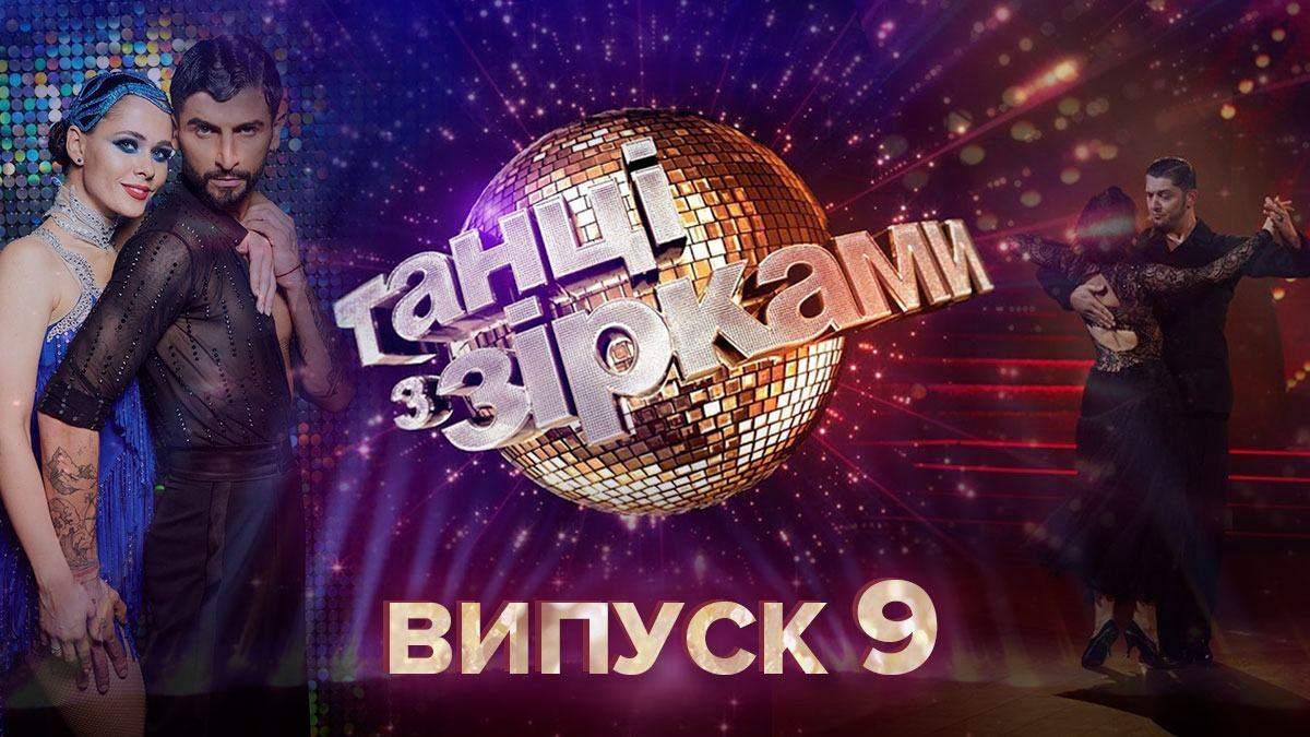 Танці з зірками 2020 дивитися 9 випуск онлайн 25 жовтня 2020