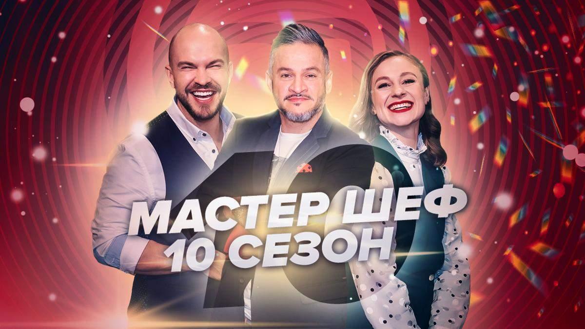 Мастер Шеф 2020 – 10 сезон 8 випуск дивитися онлайн 24.10.2020