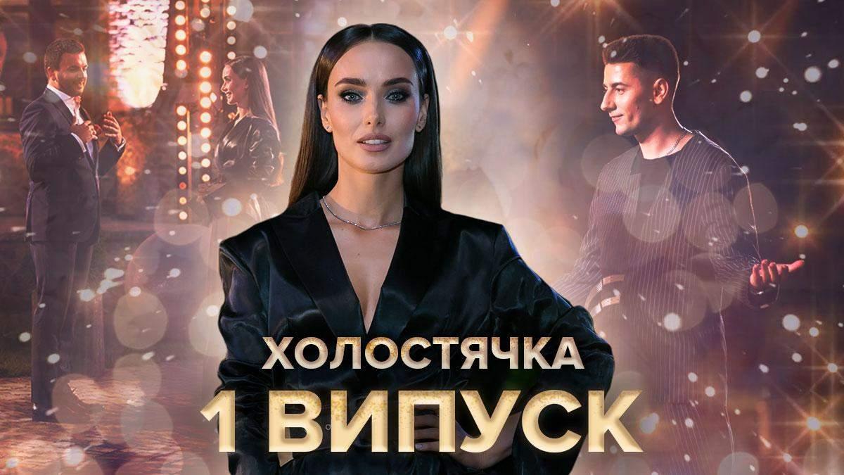 Холостячка 2020 – 1 випуск дивитися онлайн 23.10.2020