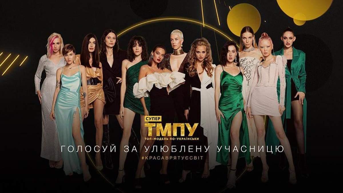 Топ-модель по-українськи 2020: учасниці 4 сезону – фото
