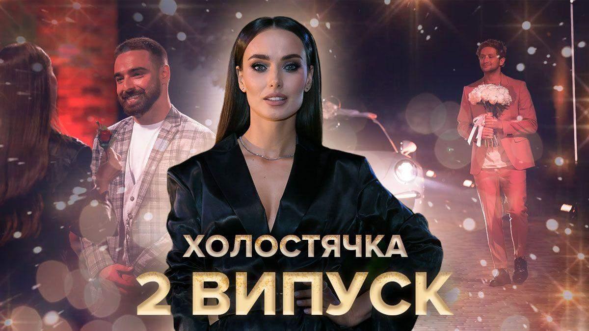 Холостячка на СТБ – смотреть 2 выпуск онлайн 30.10.2020