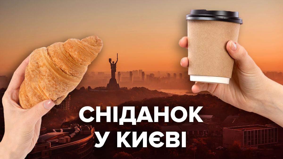 Де поснідати у Києві з 7 ранку – список місць кращих сніданків