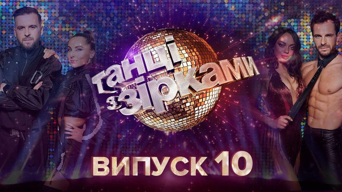 Танці з зірками 2020 – 10 випуск дивитися онлайн 01.11.2020