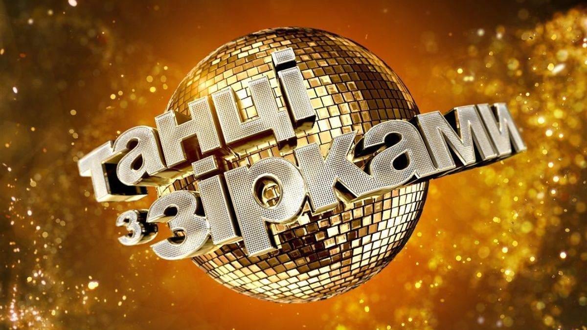 Танці з зірками 12 випуск: з ким із суддів виступатимуть учасники