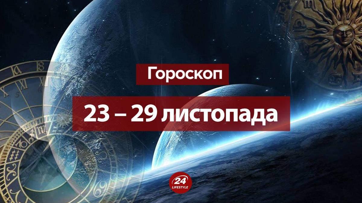 Гороскоп на неделю 23 ноября – 29 ноября 2020: гороскоп всех знаков