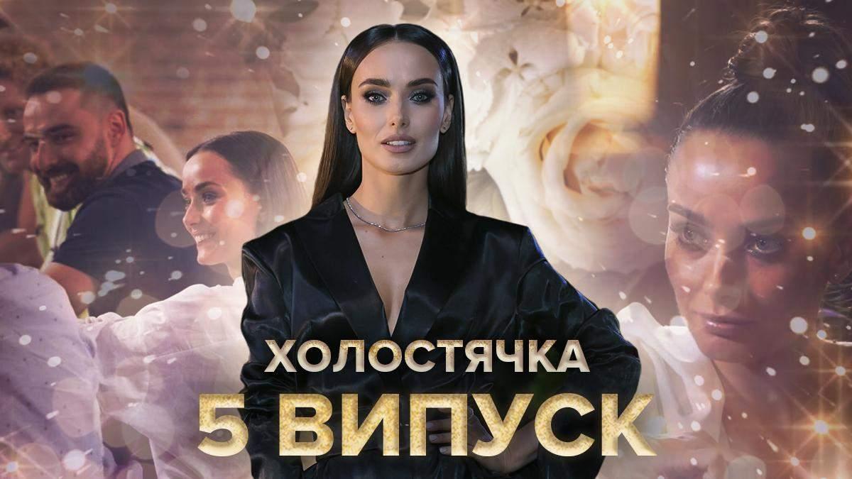 Холостячка на СТБ – дивитися 5 випуск онлайн 20.11.2020