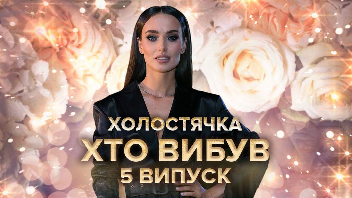 Холостячка 2020 – 5 випуск дивитися онлайн – хто пішов з шоу 20.11.2020