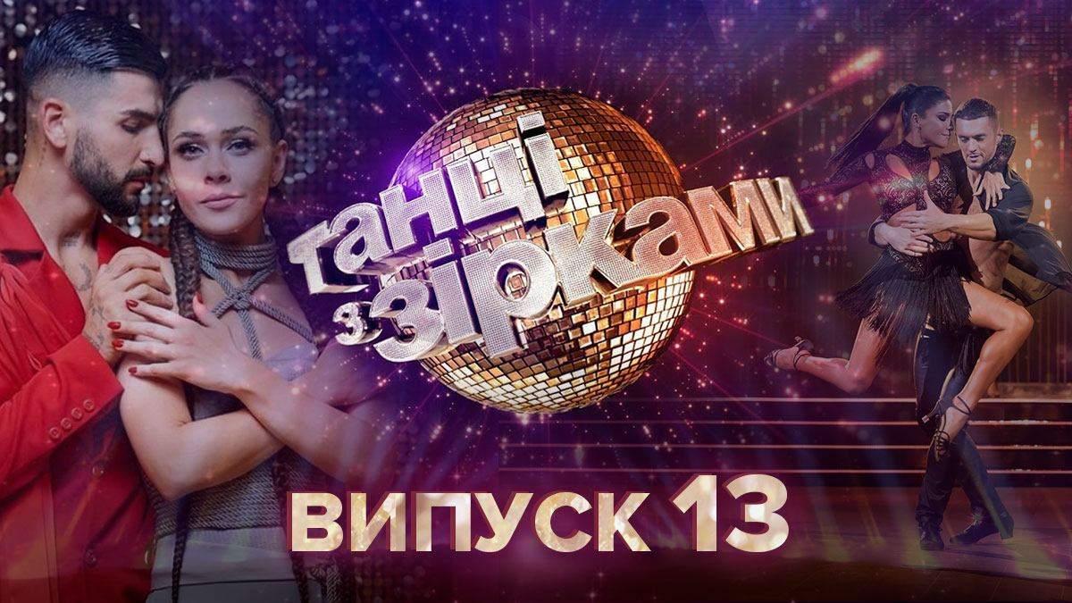 Танці з зірками 2020 – 13 випуск дивитися онлайн 22.11.2020